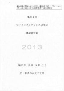 第24回マイクロダイアリシス研究会への論文発表(2013年)